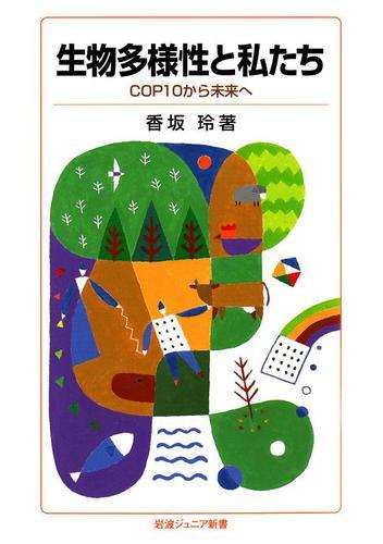 生物多様性と私たち-COP10から未来へ / 香坂玲