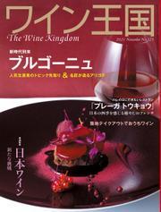 ワイン王国 (2021年11月号) / ワイン王国