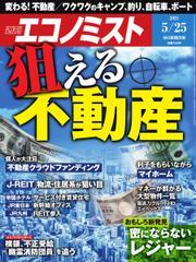 エコノミスト (2021年5/25号) / 毎日新聞出版