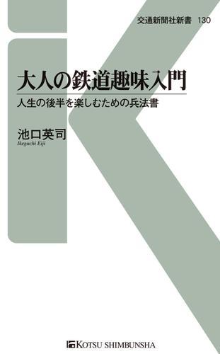 大人の鉄道趣味入門 / 池口英司