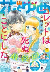【電子版】花とゆめ 21号(2021年) / 花とゆめ編集部