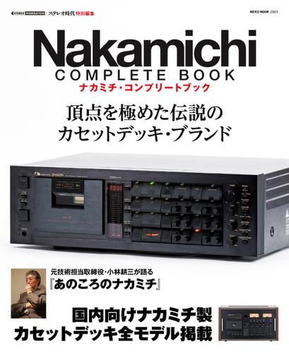 Nakamichi Complete Book (2020/01/30) / ネコ・パブリッシング