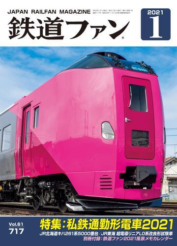 鉄道ファン2021年1月号 / 鉄道ファン編集部