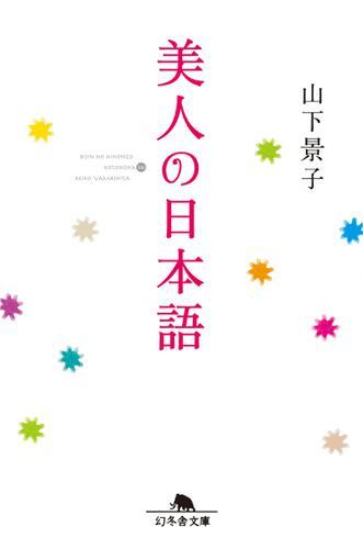 美人の日本語 / 山下景子