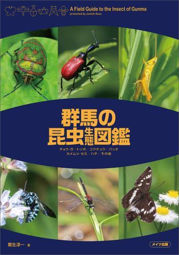 群馬の昆虫生態図鑑 / 葛生淳一