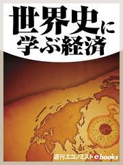 世界史に学ぶ経済 / 佐々木毅