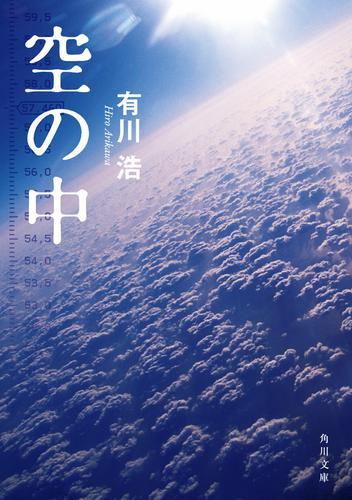 空の中 / 有川浩
