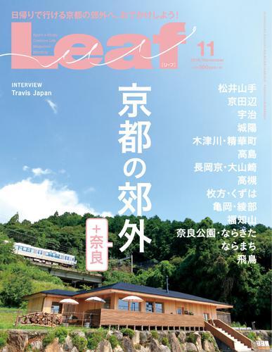 Leaf(リーフ) (2019年11月号) / リーフ・パブリケーションズ