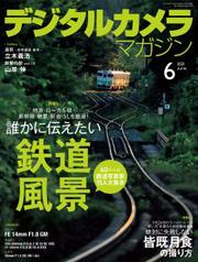 デジタルカメラマガジン (2021年6月号) / インプレス