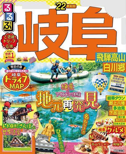 るるぶ岐阜 飛騨高山 白川郷'22 / JTBパブリッシング
