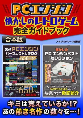 PCエンジン 懐かしのレトロゲーム完全ガイドブック / スタジオグリーン編集部