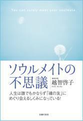 ソウルメイトの不思議 / 越智啓子