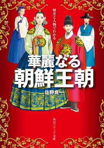 歴史と人物でわかる華麗なる朝鮮王朝 / 佐野良一