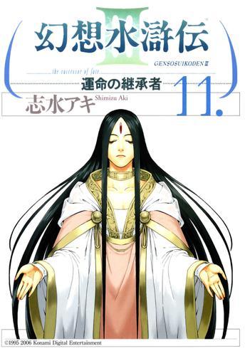 幻想水滸伝III~運命の継承者~11 / 志水アキ