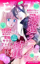 モバフラ(2021年8月増刊号) / モバフラ編集部