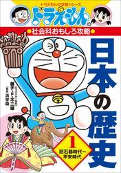 ドラえもんの社会科おもしろ攻略 日本の歴史 1 旧石器時代~平安時代 / 藤子・F・不二雄
