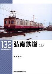 弘南鉄道(上) / 高井薫平