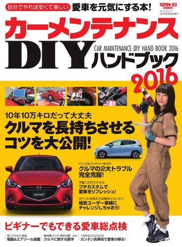 自動車MOOK カーメンテナンスDIYハンドブック2016 (2016/06/25) / 三栄書房