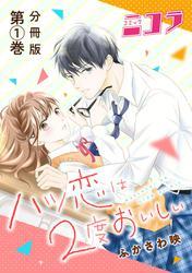 ハツ恋は2度おいしい 分冊版第1巻(コミックニコラ) / ふかさわ映