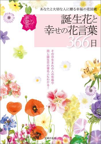 新装版 誕生花と幸せの花言葉366日 / 徳島康之