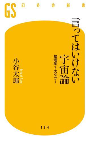 言ってはいけない宇宙論 物理学7大タブー / 小谷太郎