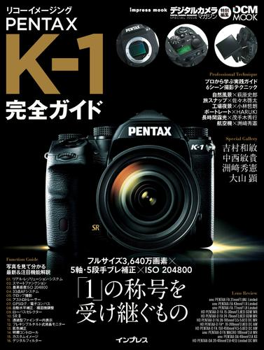 リコーイメージング PENTAX K-1 完全ガイド / Haruki