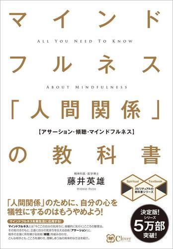 マインドフルネス 「人間関係」の教科書 苦手な人がいなくなる新しい方法 / 藤井英雄