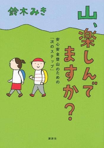 山、楽しんでますか? 安心安全登山のための「次のステップ」 / 鈴木みき