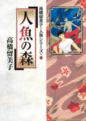 高橋留美子 人魚シリーズ