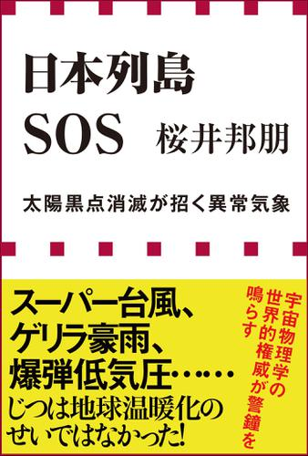 日本列島SOS 太陽黒点消滅が招く異常気象(小学館新書) / 桜井邦朋