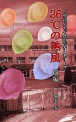 36℃の熱風 ~発達障害の僕の青春メモリーズ~ 前編 / 瑞光奏