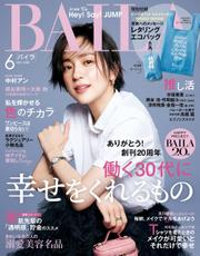BAILA (バイラ) 2021年6月号 / 集英社