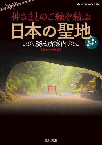 神さまとのご縁を結ぶ日本の聖地88カ所案内 / 天野雅道