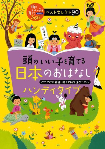 頭のいい子を育てる日本のおはなし ハンディタイプ / 主婦の友社
