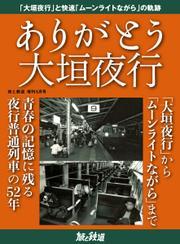 旅と鉄道 増刊 (2021年5月号) / 天夢人