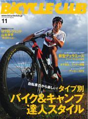 BiCYCLE CLUB(バイシクルクラブ) (2021年11月号) / マイナビ出版