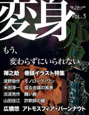 SF雑誌オルタニア vol.3 [変身]edited by Ryousaku Awanami