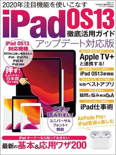 iPad OS13徹底活用ガイド アップデート対応版 / 三才ブックス