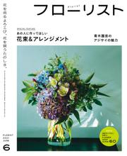 フローリスト (2021年6月号) / 誠文堂新光社