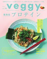 Veggy(ベジィ) (Vol.76) / キラジェンヌ