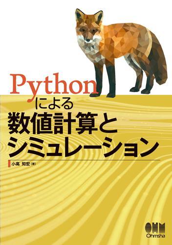 Pythonによる数値計算とシミュレーション / 小高知宏