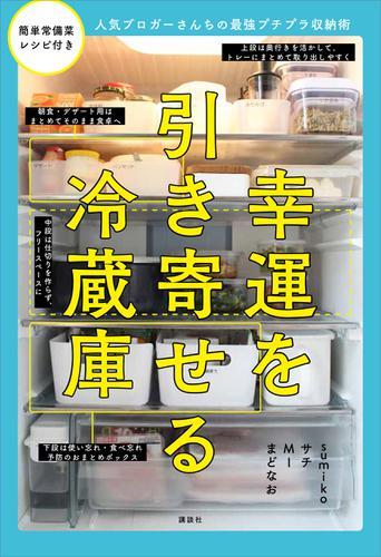 幸運を引き寄せる冷蔵庫 人気ブロガーさんちの最強プチプラ収納術 / MI