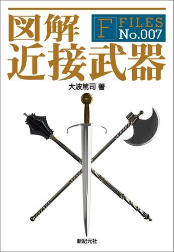 図解 近接武器 / 大波篤司