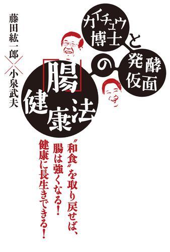 カイチュウ博士と発酵仮面の「腸」健康法 / 藤田紘一郎