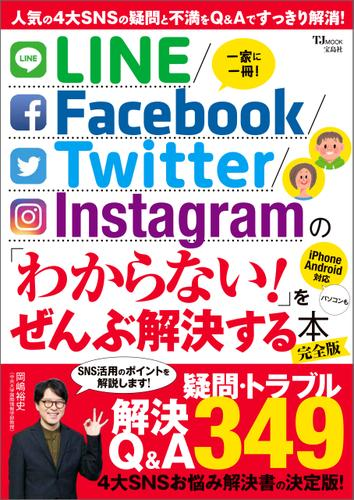 LINE/Facebook/Twitter/Instagram の 「わからない!」をぜんぶ解決する本 完全版 / 宝島社