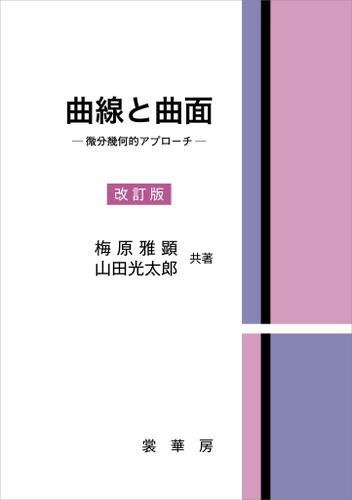 曲線と曲面(改訂版) ―微分幾何的アプローチ― / 梅原雅顕