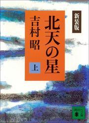 新装版 北天の星(上) / 吉村昭