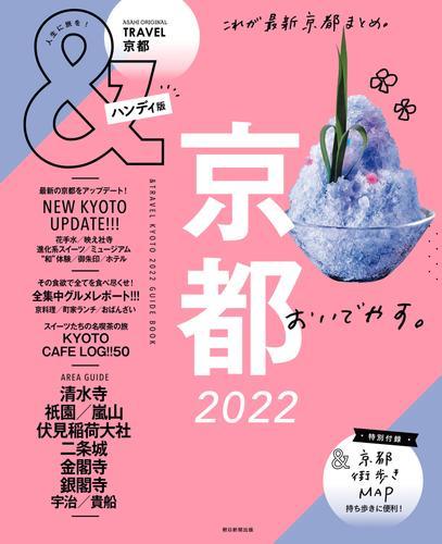 &TRAVEL 京都 2022 / 朝日新聞出版
