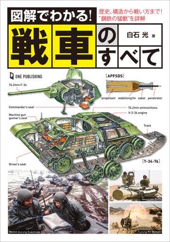 図解でわかる!戦車のすべて / 白石光