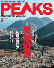 PEAKS(ピークス) (2017年6月号)